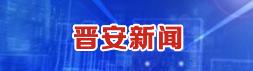 晋安新闻网