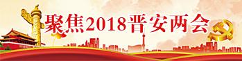 聚焦2018晋安两会