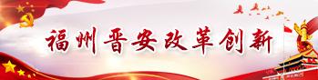福州晋安改革创新