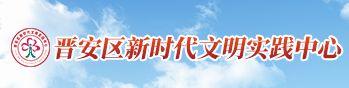 晋安区新时代文明实践中心