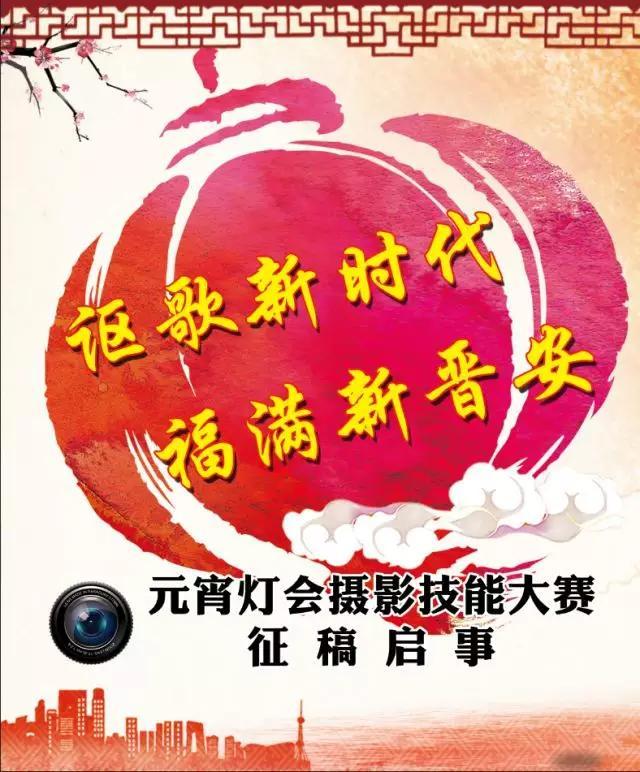 """""""讴歌新时代 福满新晋安""""元宵灯会摄影大赛开始啦!"""