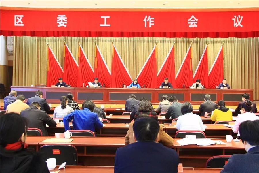 晋安召开区委工作会议 部署2018年组织、统战、宣传工作