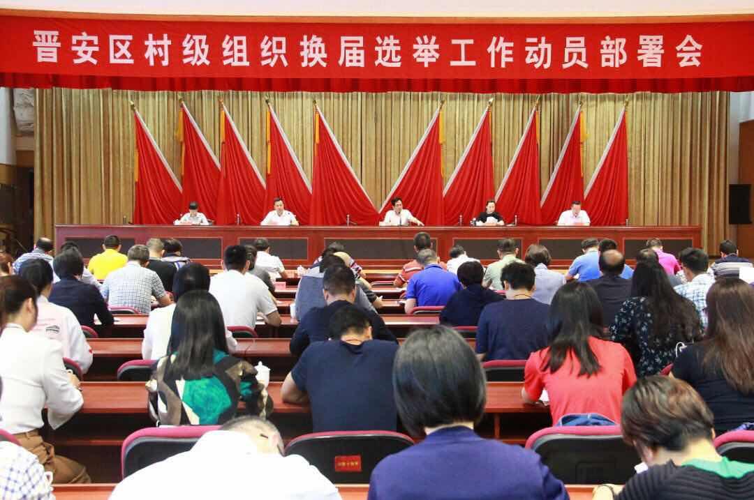 晋安召开全区村级组织换届选举工作动员部署会