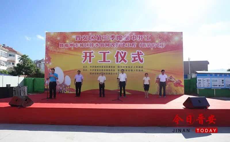 晋安区举行2018年第三季度集中开工仪式