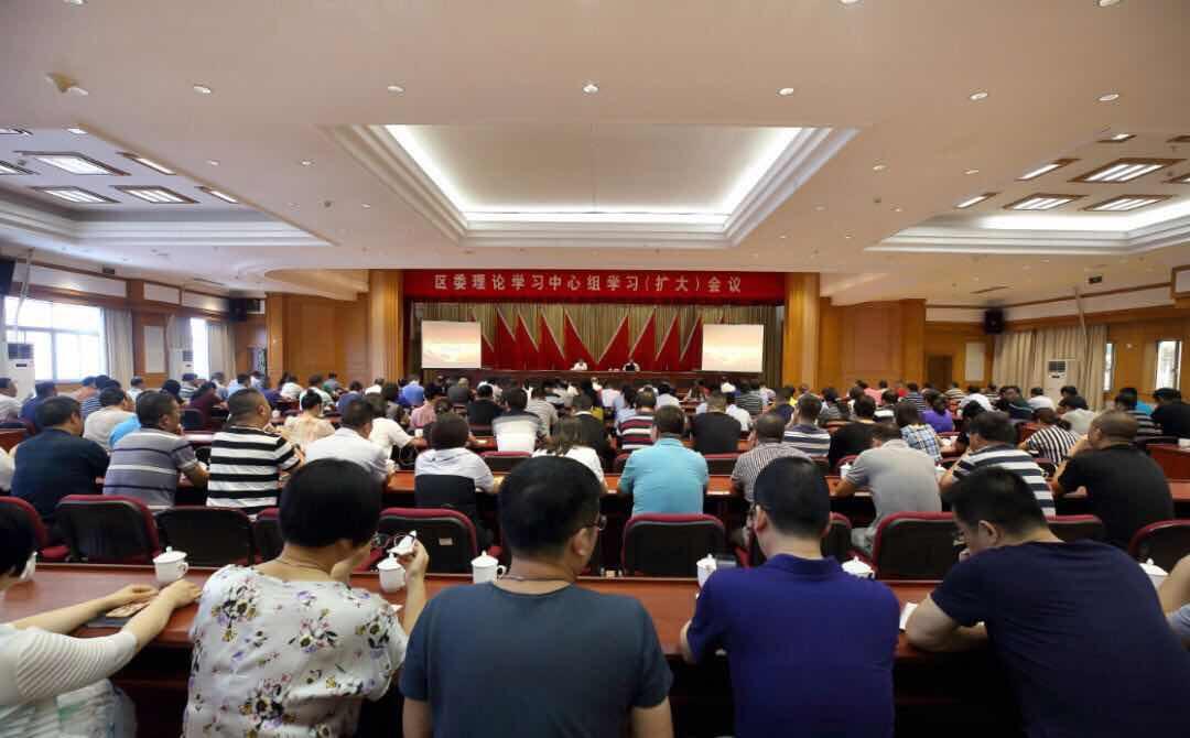 晋安区召开区委理论学习中心组学习(扩大)会