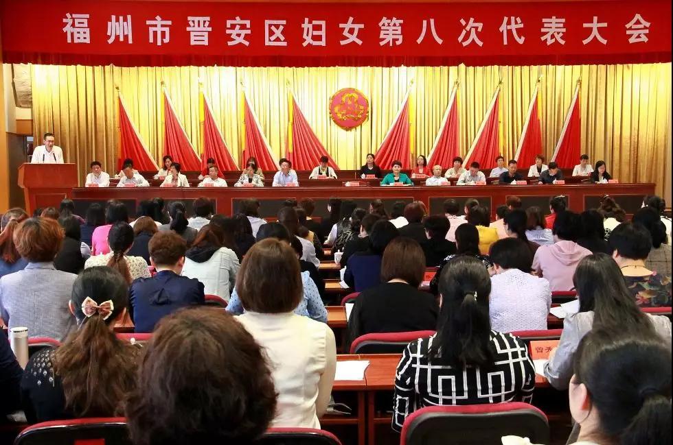 晋安区妇女第八次代表大会隆重召开