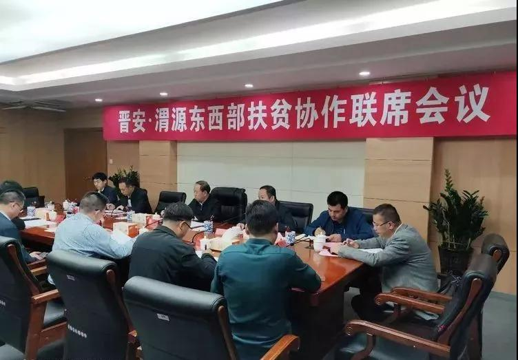 晋安区召开晋安渭源东西部扶贫协作联席会
