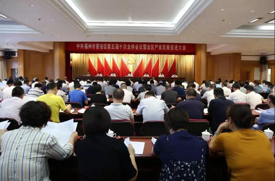 晋安区召开全区产业发展促进大会