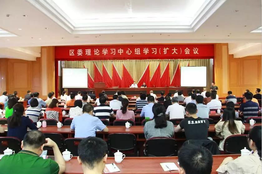 晋安召开区委理论学习中心组学习(扩大)会议