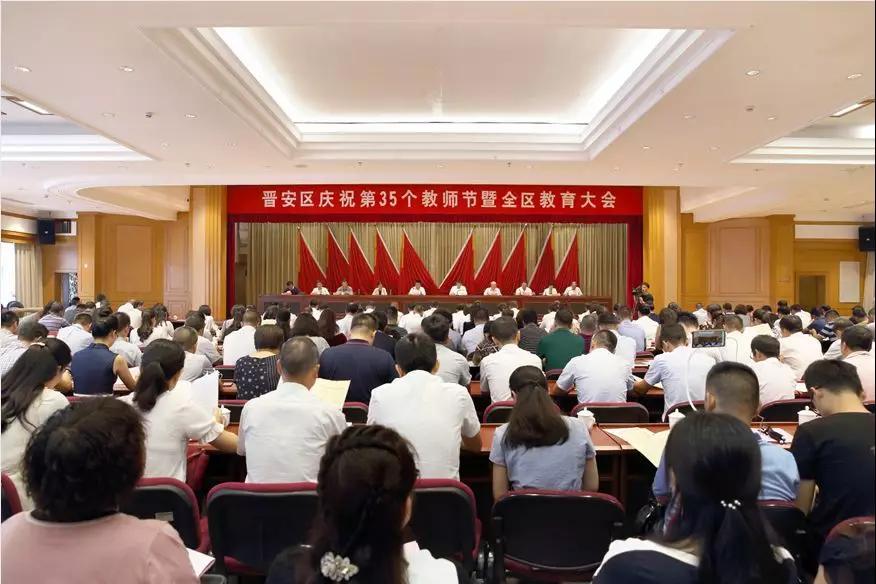 晋安区召开庆祝第35个教师节暨全区教育大会