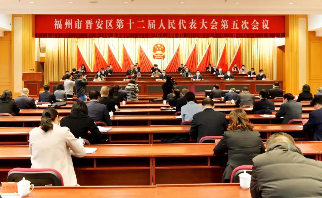 晋安区十二届人大五次会议开幕