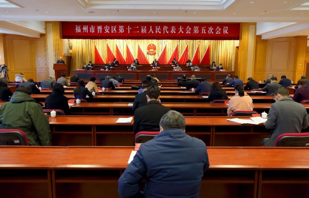 晋安区十二届人大五次会议举行第二次全体会议 三份重要工作报告出炉