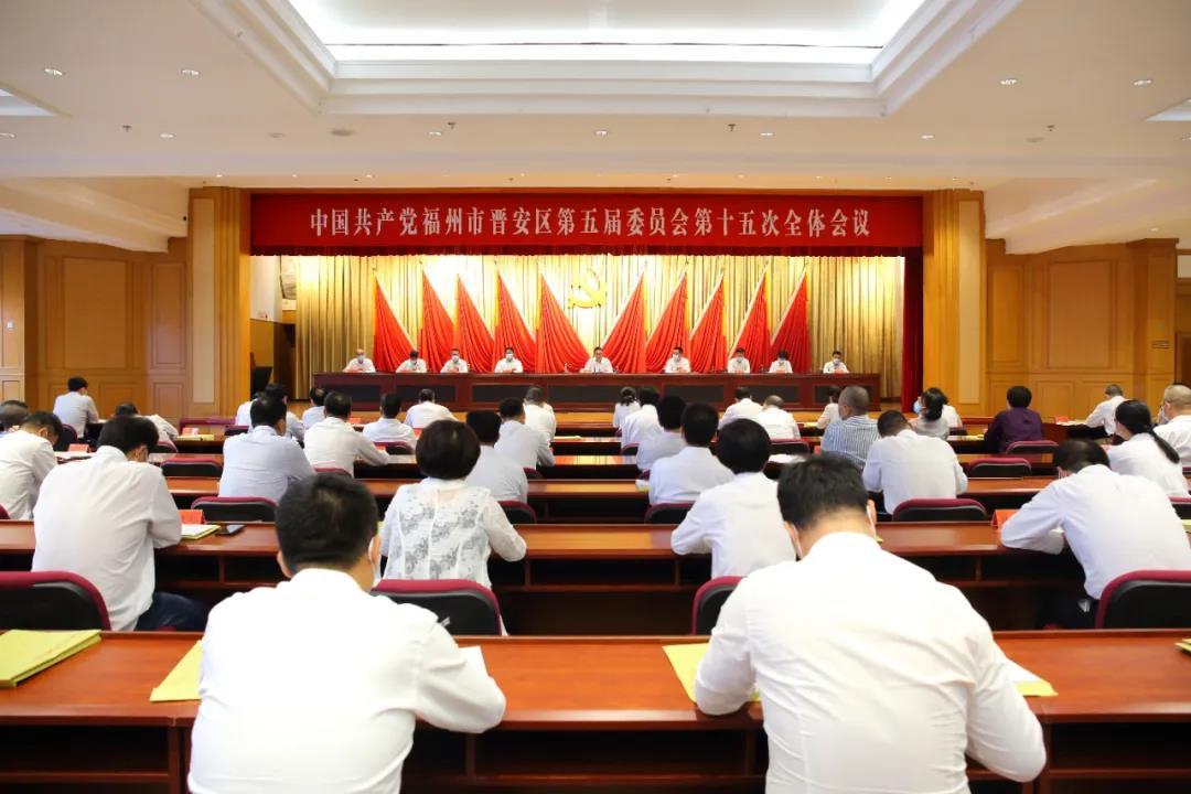 中共福州市晋安区委五届十五次全会召开