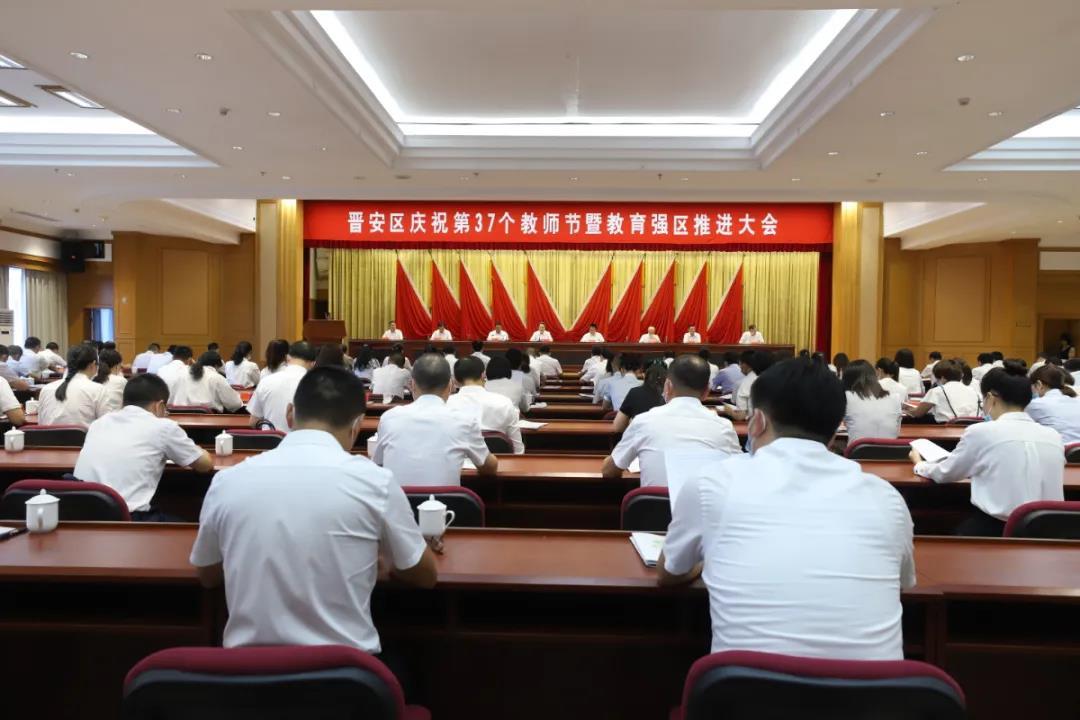 表彰先进!晋安召开庆祝第37个教师节暨教育强区推进大会