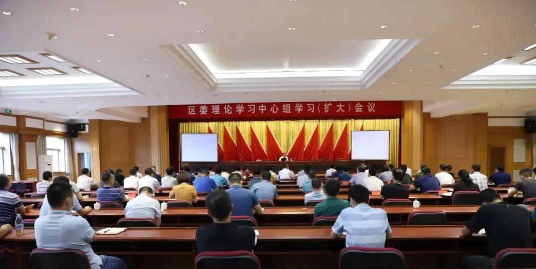 晋安区举行区委理论学习中心组学习(扩大)会